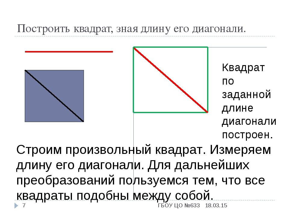 Построить квадрат, зная длину его диагонали. * Строим произвольный квадрат. И...