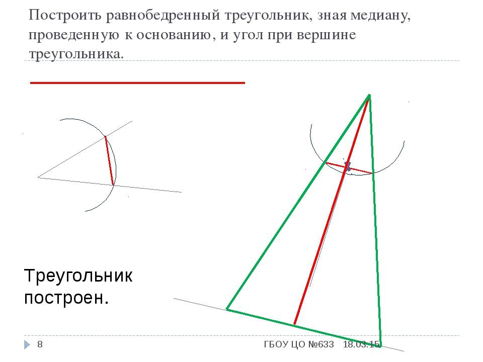 Построить равнобедренный треугольник, зная медиану, проведенную к основанию,...