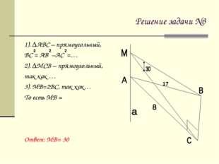1). ∆АВС – прямоугольный, ВС = АВ –АС =… 2). ∆МСВ – прямоугольный, так как …