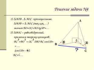 1). ∆АОВ , ∆ АОС- прямоугольные, ∆АОВ = ∆ АОС (так как …) значит ВО=ОС=АО:tg3