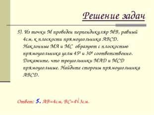 Решение задач 5). Из точки М проведен перпендикуляр МВ, равный 4см, к плоскос