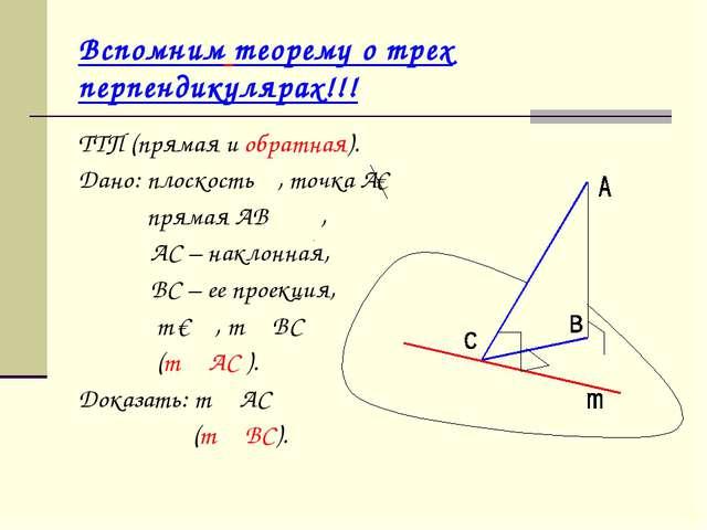 Вспомним теорему о трех перпендикулярах!!! ТТП (прямая и обратная). Дано: пло...