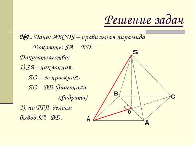 Решение задач №1. Дано: АВСДS – правильная пирамида Доказать: SА ┴ ВД. Доказа...