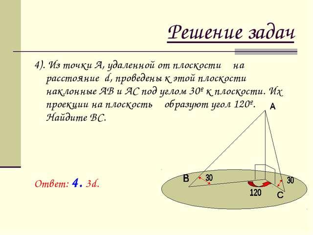 Решение задач 4). Из точки А, удаленной от плоскости β на расстояние d, прове...