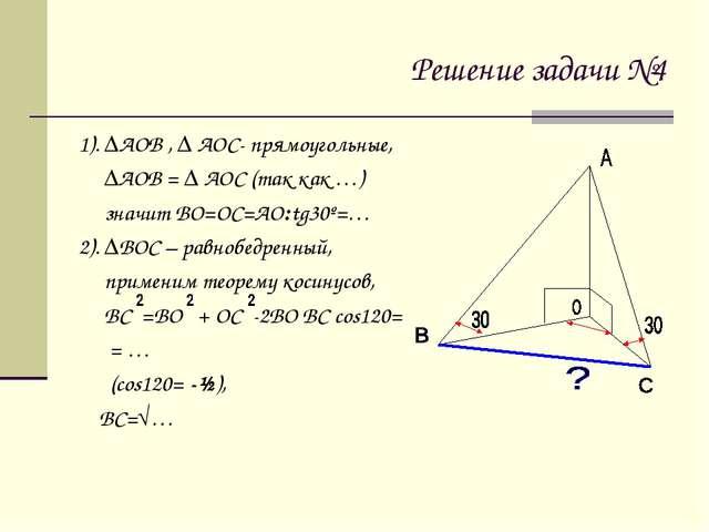 1). ∆АОВ , ∆ АОС- прямоугольные, ∆АОВ = ∆ АОС (так как …) значит ВО=ОС=АО:tg3...