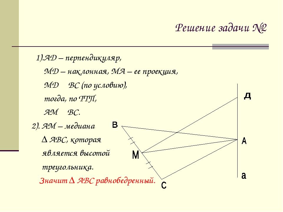 Решение задачи №2 1).АД – перпендикуляр, МД – наклонная, МА – ее проекция, МД...