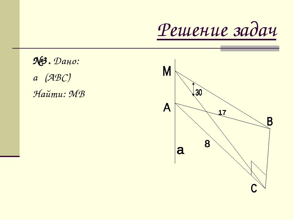Решение задач №3. Дано: а┴(АВС) Найти: МВ