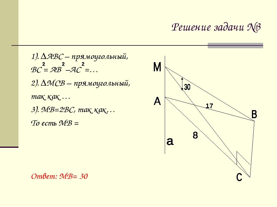 1). ∆АВС – прямоугольный, ВС = АВ –АС =… 2). ∆МСВ – прямоугольный, так как …...