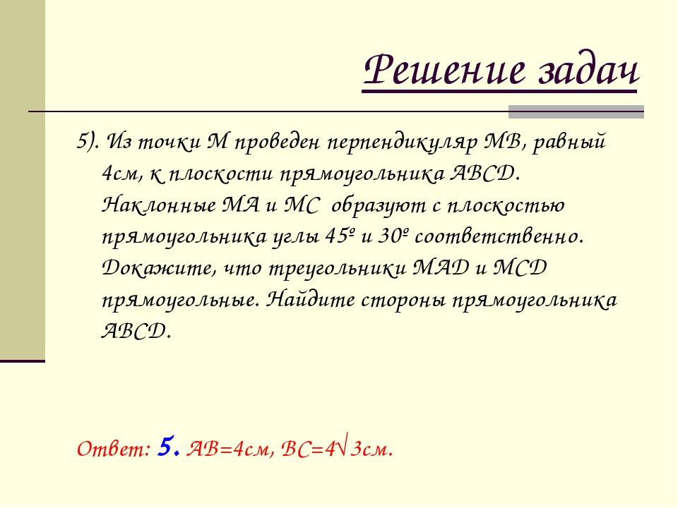 Решение задач 5). Из точки М проведен перпендикуляр МВ, равный 4см, к плоскос...