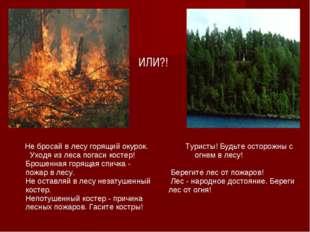 ИЛИ?! Не бросай в лесу горящий окурок. Уходя из леса погаси костер! Брошенная
