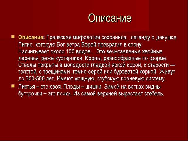 Описание Описание: Греческая мифология сохранила легенду о девушке Питис, ко...