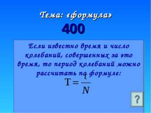 Если известно время и число колебаний, совершенных за это время, то период ко
