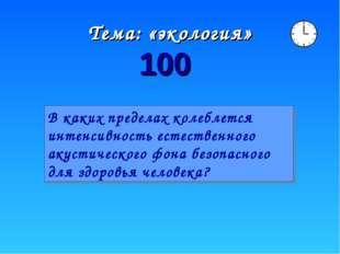 Тема: «экология» 100 В каких пределах колеблется интенсивность естественного