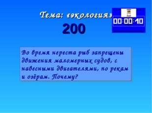 Тема: «экология» 200 Во время нереста рыб запрещены движения маломерных судов