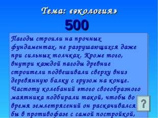 500 Тема: «экология» Пагоды строили на прочных фундаментах, не разрушающихся