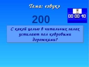 Тема: «звук» 200 С какой целью в читальных залах устилают пол ковровыми дорож