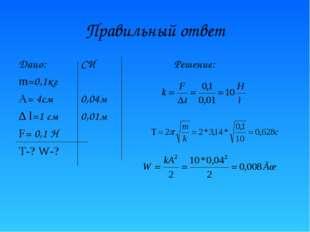Правильный ответ Дано:СИРешение: m=0,1кг А= 4см0,04м ∆ l=1 см0,01м F=