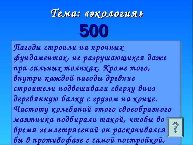 500 Тема: «экология» Пагоды строили на прочных фундаментах, не разрушающихся...