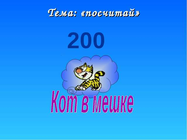 Тема: «посчитай» 200