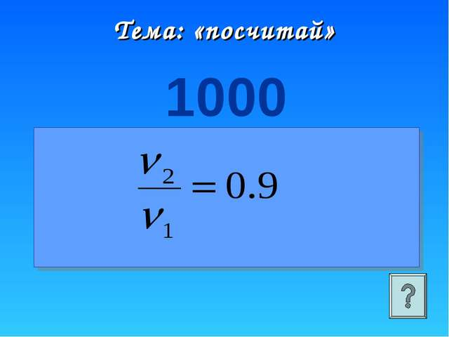 Тема: «посчитай» 1000