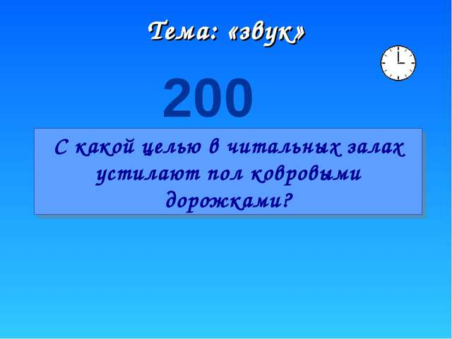 Тема: «звук» 200 С какой целью в читальных залах устилают пол ковровыми дорож...