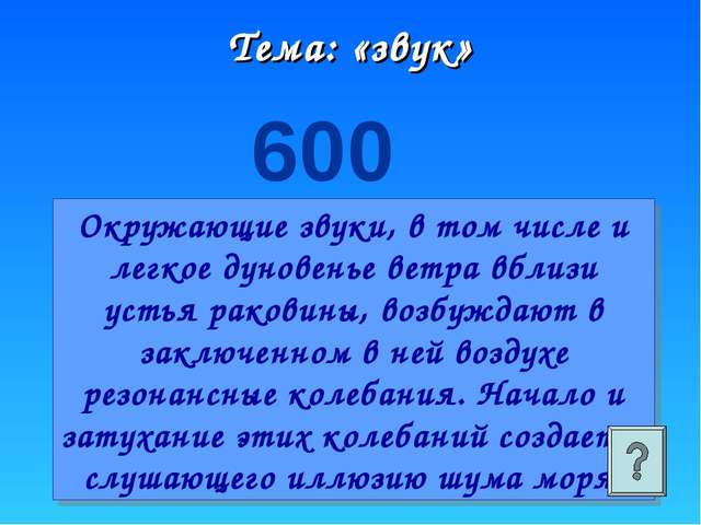 Тема: «звук» 600 Окружающие звуки, в том числе и легкое дуновенье ветра вблиз...