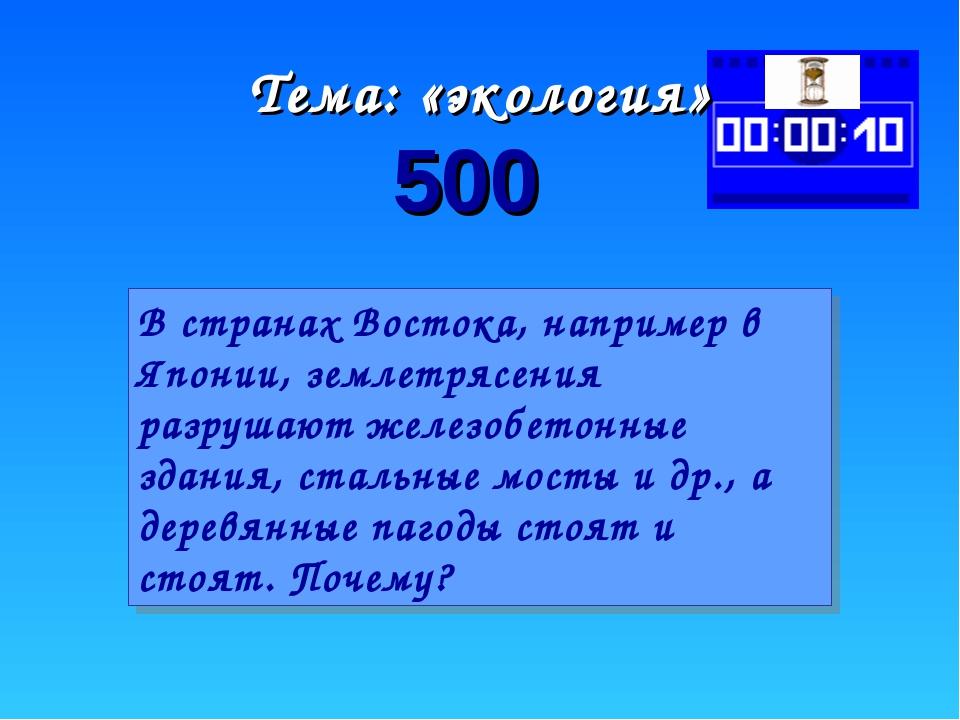 500 Тема: «экология» В странах Востока, например в Японии, землетрясения разр...