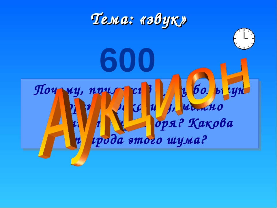 Тема: «звук» 600 Почему, приложив к уху большую морскую раковину, можно услыш...