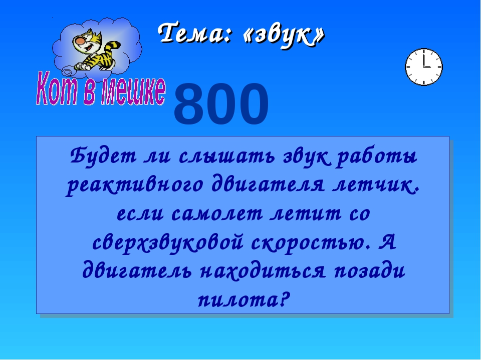 Тема: «звук» 800 Будет ли слышать звук работы реактивного двигателя летчик. е...
