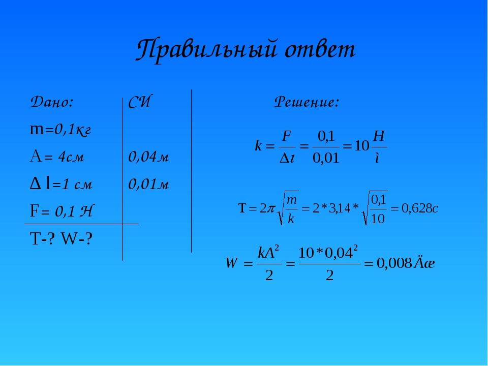 Правильный ответ Дано:СИРешение: m=0,1кг А= 4см0,04м ∆ l=1 см0,01м F=...