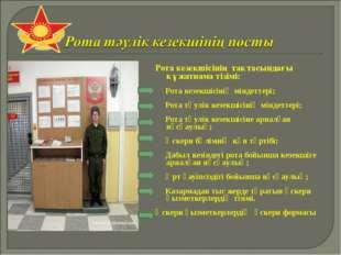 Рота кезекшісінің тақтасындағы құжатнама тізімі: Рота кезекшісінің міндеттері