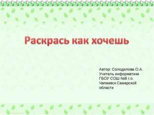 Автор: Солодилова О.А. Учитель информатики ГБОУ СОШ №8 г.о. Чапаевск Самарско