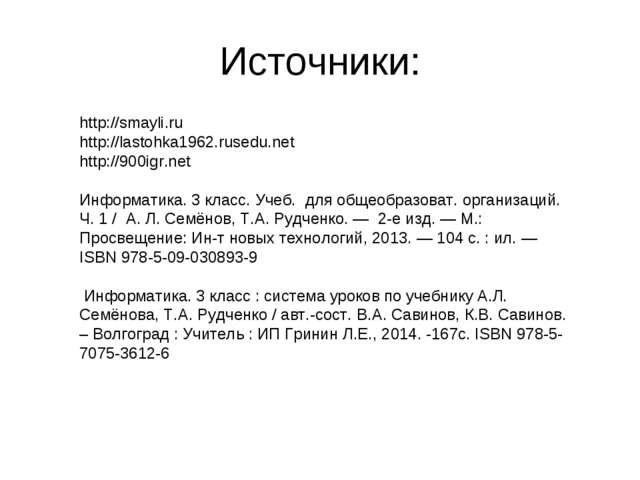 Источники: http://smayli.ru http://lastohka1962.rusedu.net http://900igr.net...