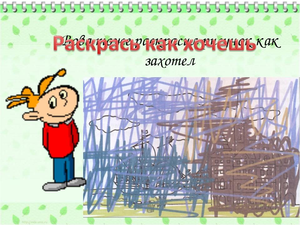 Вова тоже раскрасил рисунок как захотел
