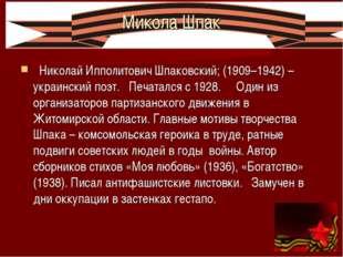 Микола Шпак Николай Ипполитович Шпаковский; (1909–1942) – украинский поэт. Пе