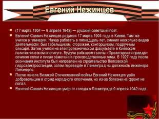 Евгений Нежинцев (17 марта 1904 — 9 апреля 1942) — русский советский поэт. Ев