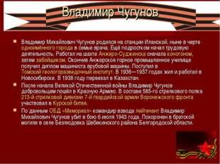 Владимир Чугунов Владимир Михайлович Чугунов родился на станции Иланской, нын