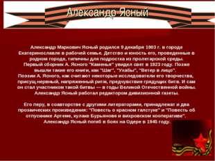 Александр Ясный Александр Маркович Ясный родился 9 декабря 1903 г. в городе Е