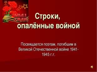 Строки, опалённые войной Посвящается поэтам, погибшим в Великой Отечественной