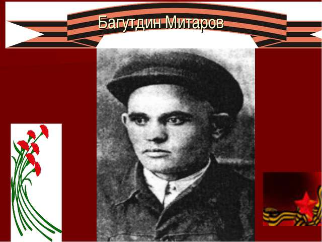 Багутдин Митаров