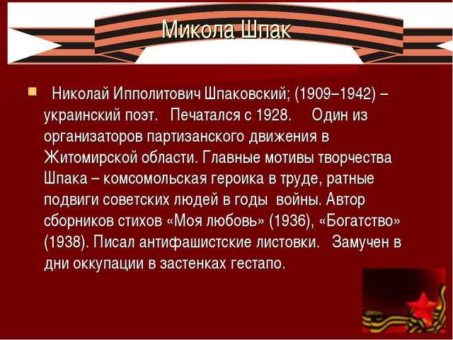 Микола Шпак Николай Ипполитович Шпаковский; (1909–1942) – украинский поэт. Пе...