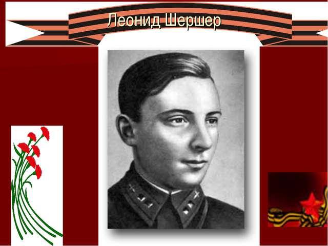 Леонид Шершер