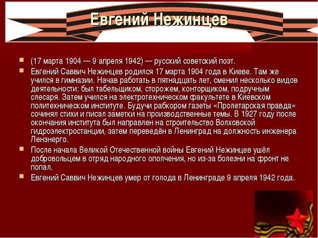 Евгений Нежинцев (17 марта 1904 — 9 апреля 1942) — русский советский поэт. Ев...