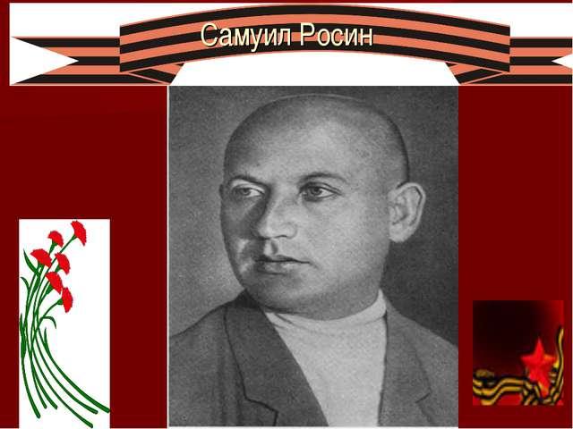 Самуил Росин