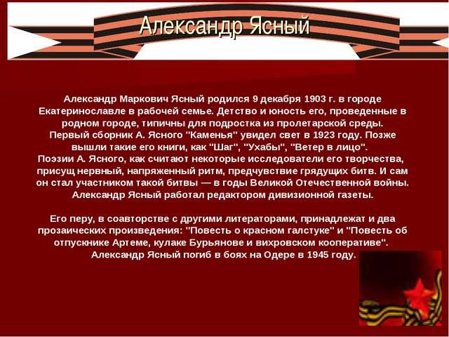 Александр Ясный Александр Маркович Ясный родился 9 декабря 1903 г. в городе Е...