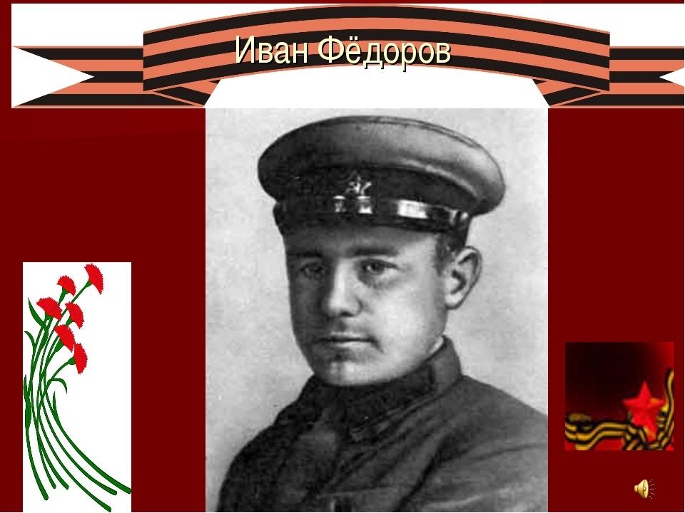 Иван Фёдоров