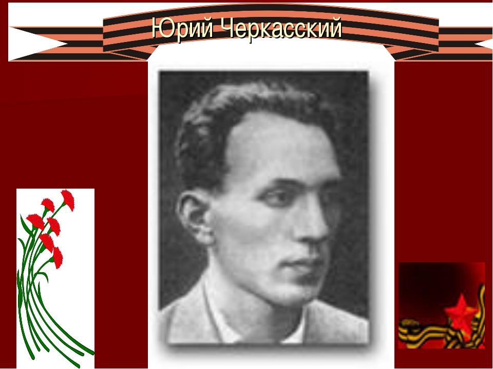 Юрий Черкасский