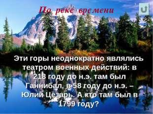 По реке времени Эти горы неоднократно являлись театром военных действий: в 21