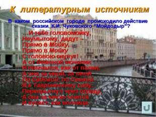 К литературным источникам В каком российском городе происходило действие сказ