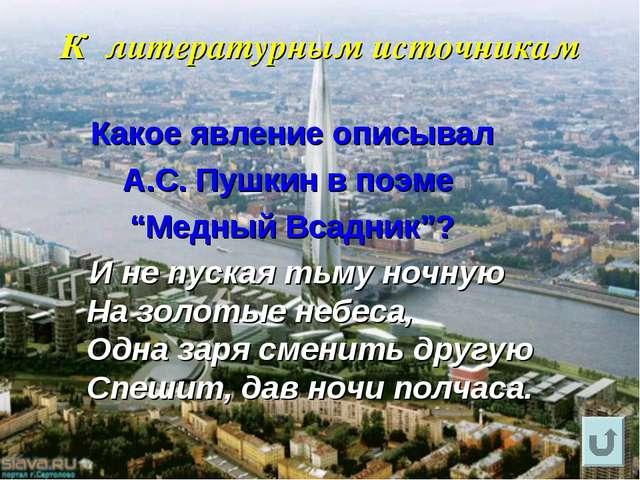 """К литературным источникам Какое явление описывал А.С. Пушкин в поэме """"Медный..."""